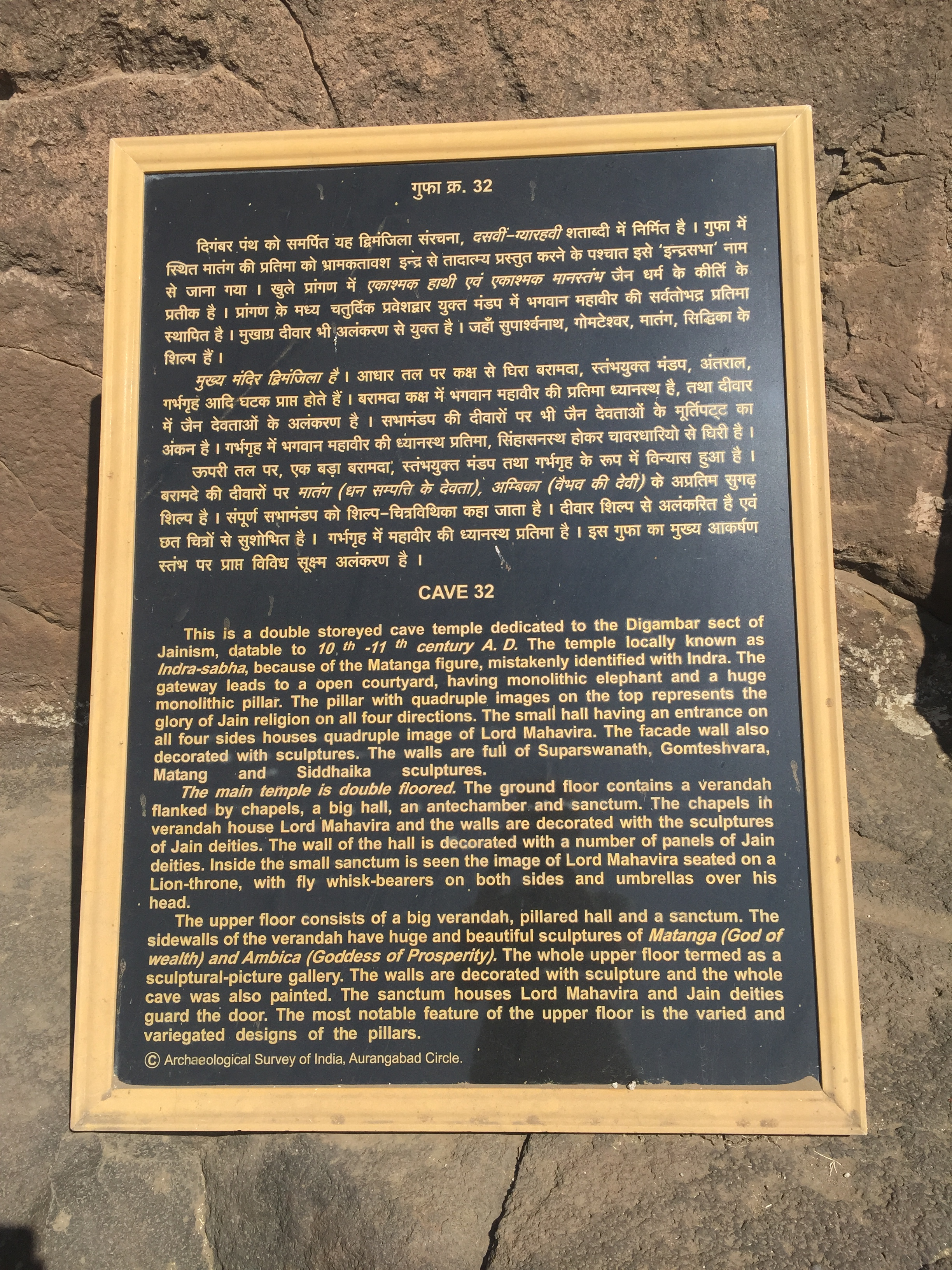 Information Panels at Ellora Caves